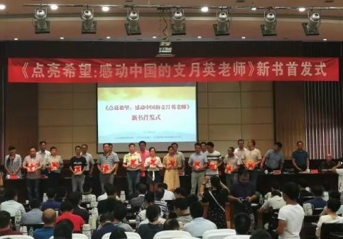 献给教师节的深情厚礼 点亮希望 感动中国的支月英老师 新书首发式举行图片